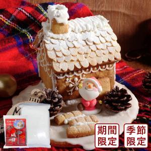 セット ヘクセンハウス手作りキット mamapan オリシナルレシピ付 お菓子の家 クリスマス 季節...