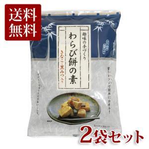 ミックス粉 かんてんぱぱ わらび餅の素2袋セット【ゆうメール/送料無料】