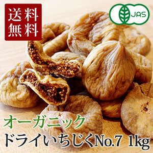有機JAS オーガニック・ドライいちじく No.7 1kg オーガニック 【ゆうメール/送料無料】 new|mamapan