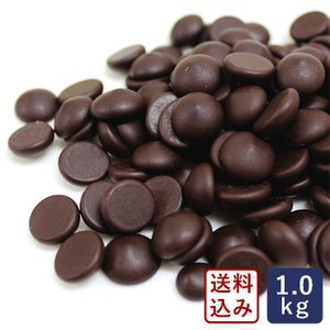 チョコレート ベルギー産 ダークチョコレート カカオ71.4% 1kg 【宅急便コンパクト/送料無料...