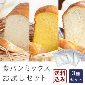 初めてのパン作り ホームベーカリー 1斤用 使い切り 食パンミックスお試しセット(基本・ブリオッシュ・ミルク)【ゆうパケット/送料無料】|mamapan
