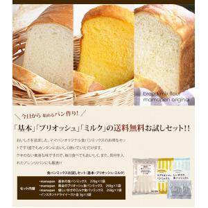 初めてのパン作り ホームベーカリー 1斤用 使い切り 食パンミックスお試しセット(基本・ブリオッシュ・ミルク)【ゆうパケット/送料無料】|mamapan|03
