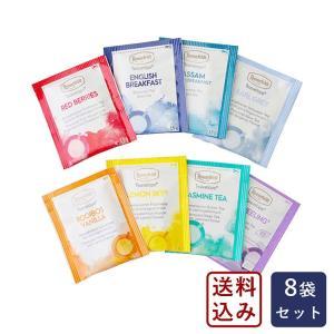紅茶 ティーヴェロップ お試しセット 8袋 ロンネフェルト 【ゆうパケット/送料無料】|mamapan