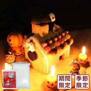 セット ヘクセンハウス手作りキット mamapan オリシナルレシピ付 お菓子の家 ハロウィン