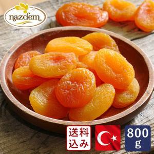 ドライアプリコット トルコ産 800g 砂糖不使用 あんず 杏 ドライフルーツ【ゆうパケット/送料無料】|mamapan