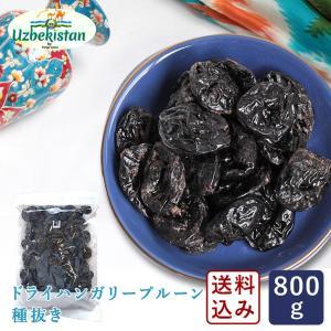 無添加ドライハンガリープルーン 種抜き 800g ウズベキスタン 砂糖不使用 ドライプルーン【ゆうパケット/送料無料】|mamapan