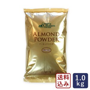 アーモンドプードル ゴールド 皮無 1kg 【宅急便コンパクト/送料無料】アーモンドパウダー|mamapan