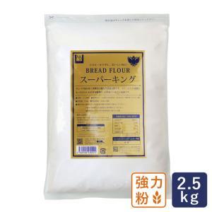 最強力粉 スーパーキング 2.5kg パン用小麦粉