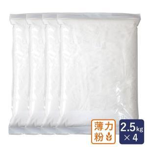 まとめ割 薄力粉 バイオレット 菓子用小麦粉 2.5kg×4 チャック袋 製菓用