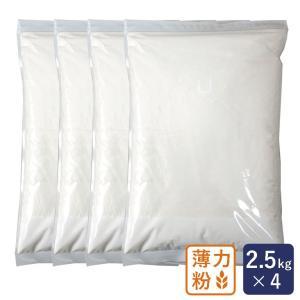 まとめ割 薄力粉 スーパーバイオレット 菓子用小麦粉 2.5kg×4 チャック袋 製菓用