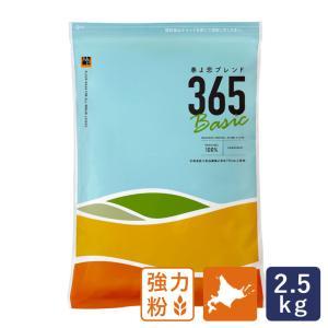 国産 強力粉 春よ恋ブレンド 2.5kg 北海道産 パン用小麦粉
