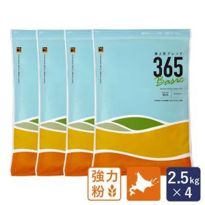 まとめ割 国産 強力粉 春よ恋ブレンド 2.5kgチャック袋×4 北海道産 パン用小麦粉