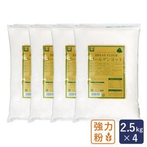 まとめ割 最強力粉 ゴールデンヨット パン用小麦粉 2.5kg×4 チャック袋