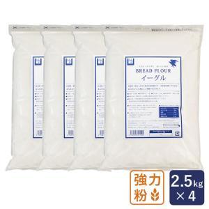 セット 強力粉 イーグル パン用小麦粉 2.5kg×4(10kg)