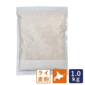 国産 ライ麦全粒粉 北海道産 江別製粉 1kg チャック袋 ライ麦粉