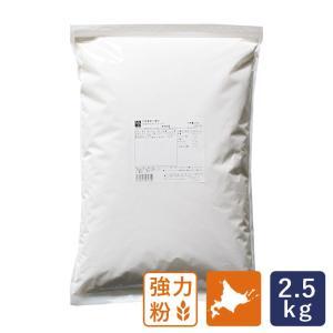 国産 強力粉 はるゆたかブレンド 2.5kg 北海道産 パン用小麦粉