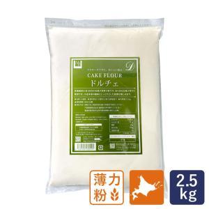 国産 薄力粉 ドルチェ 北海道産菓子用小麦粉 2.5kg 製菓用 チャック袋