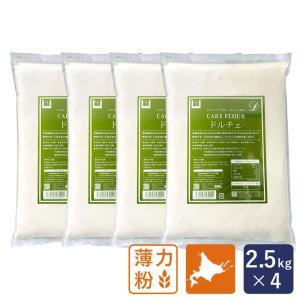 薄力粉 ドルチェ 菓子用小麦粉 2.5kg×4(10kg) 北海道産 シフォンケーキ スポンジケーキ...