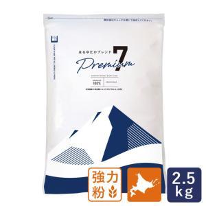 強力粉 はるゆたかブレンド プレミアム7 北海道産パン用小麦 2.5kg 国産小麦