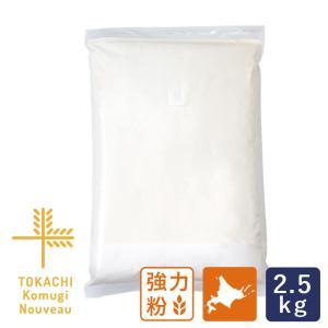 強力粉 とかち小麦ヌーヴォー 北海道ゆめきらり 北海道十勝産限定 2.5kg 国産小麦粉 季節限定 new