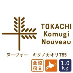【予約販売】全粒粉 とかち小麦ヌーヴォー キタノカオリT85 北海道十勝産 1kg 2018年9月23日以降着 季節限定 new