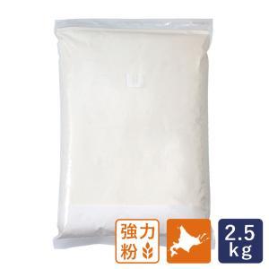 国産 強力粉 北海道産小麦粉 煉瓦 2.5kg パン用小麦粉|mamapan