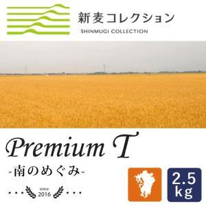 強力粉 新麦コレクション PremiumT 2.5kg 新麦 プレミアムT 南のめぐみ 熊本製粉 new