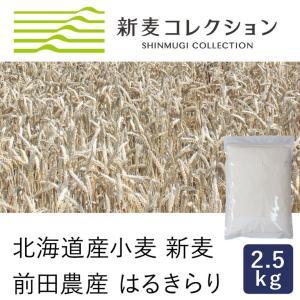 強力粉 新麦コレクション 新麦 前田農産 はるきらり 2.5kg 北海道産パン用小麦粉 季節限定 new