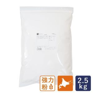 強力粉 春よ恋100 #1 北海道産パン用小麦粉 2.5kg 国産 new