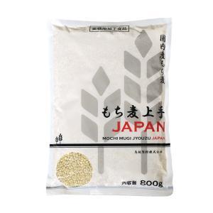 国産大麦使用 もち麦上手JAPAN 800g 鳥越製粉 大麦 雑穀