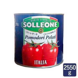 ホールトマト ソル・レオーネ 1号缶 2550g トマト缶|mamapan