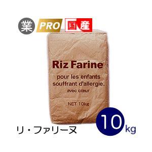 【お取りよせ商品です】 小麦粉の代替として100%使用できる製菓用お米の粉「リ・ファリーヌ(←フラン...