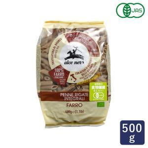 パスタ 有機JAS 有機全粒粉スペルト小麦・ペンネ alcenero アルチェネロ 500g オーガニック ハラル|mamapan
