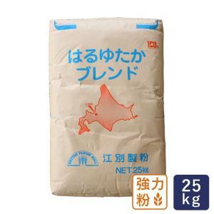 国産 強力粉 はるゆたかブレンド 25kg 北海道産 パン用小麦粉