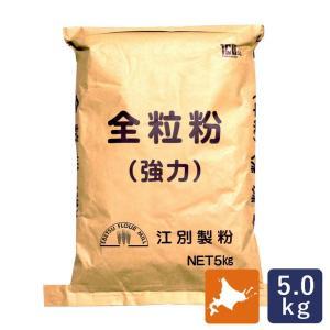 国産 北海道産全粒粉「強力粉タイプ」 5kg 江別製粉 小麦粉