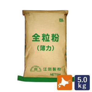 全粒粉(薄力)江別製粉 北海道産全粒粉 5kg 国産小麦全粒粉