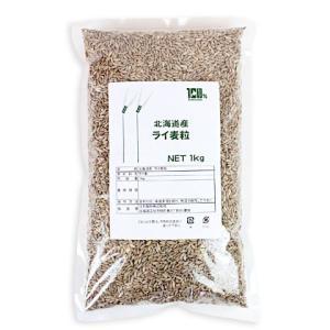 国産 北海道産ライ麦粒 江別製粉 1kg