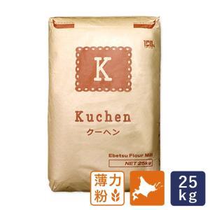 国産 北海道産薄力粉 クーヘン 江別製粉 菓子用小麦粉 業務用 25kg 製菓用