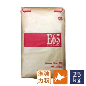 国産 準強力粉 フランスパン用小麦粉 E65 江別製粉 業務用 25kg 北海道産 【沖縄は別途追加送料】