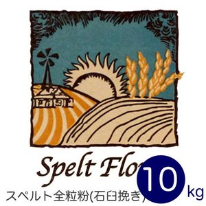 スペルト全粒粉(石臼全粒粉) 西尾製粉 業務用 10kg ディンケル小麦 古代小麦