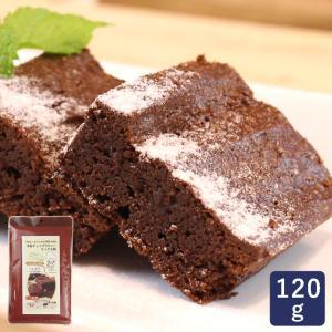 ミックス粉 米粉チョコブラウニーミックス 120g グルテンフリー 小麦粉不使用|mamapan