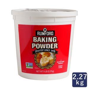 膨脹剤 ベーキングパウダー ラムフォード 業務用 2.27kg RUMFORD アルミフリー|mamapan
