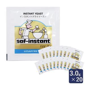 計量不要 使い切りタイプ サフ インスタント・ドライイースト金 3g×20 賞味期限2019年2月27日 菓子パンなどに 耐糖性 乾燥酵母