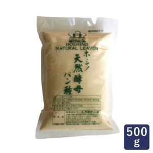 酵母 ホシノ天然酵母パン種 500g
