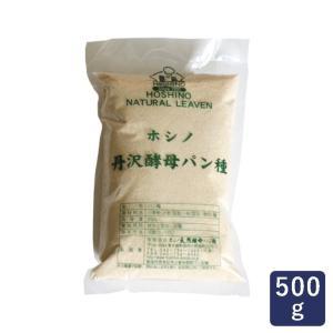 酵母 ホシノ天然酵母パン種 丹沢酵母 500g
