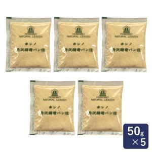 酵母 ホシノ 丹沢酵母パン種 天然酵母 50g×5