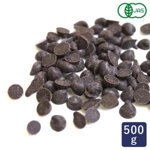 チョコレート 有機JAS 有機チョコチップ50% 500g クーベルチュール チョコレートチップ|mamapan