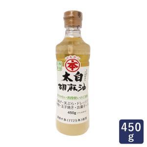 オイル 太白胡麻油 マルホン 竹本油脂 450g 冊子付|mamapan