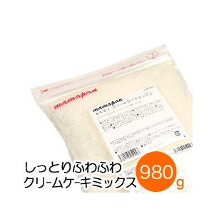 ミックス粉 しっとりふわふわクリームケーキミックス581 980g_
