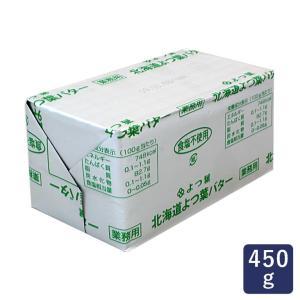 【数量制限なし】北海道よつ葉バター 食塩不使用 450g 賞味期限2020年9月11日またはそれ以降...